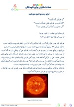 Safe Sun Viewer Persian (Farsi)