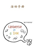 Universe in a Box Activity Book (Chinese)