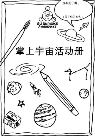 Cosmos_Activity_Pocket_book_Chinese