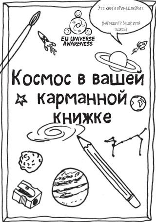 Cosmos_Activity_Pocket_book_Russian