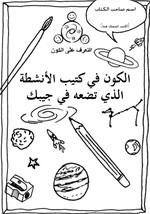 EU-UNAWE Cosmos in your Pocket Activity Book (Arabic)
