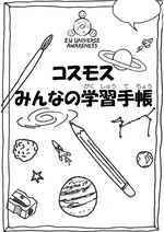 EU-UNAWE Cosmos in your Pocket Activity Book (Japanese)
