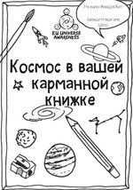 EU-UNAWE Cosmos in your Pocket Activity Book (Russian)