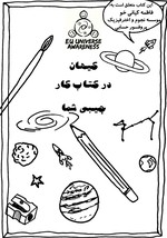 UNAWE Cosmos in your Pocket Activity Book (Persian)